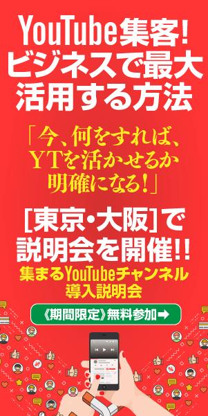 集まるYouTubeチャンネル導入説明会