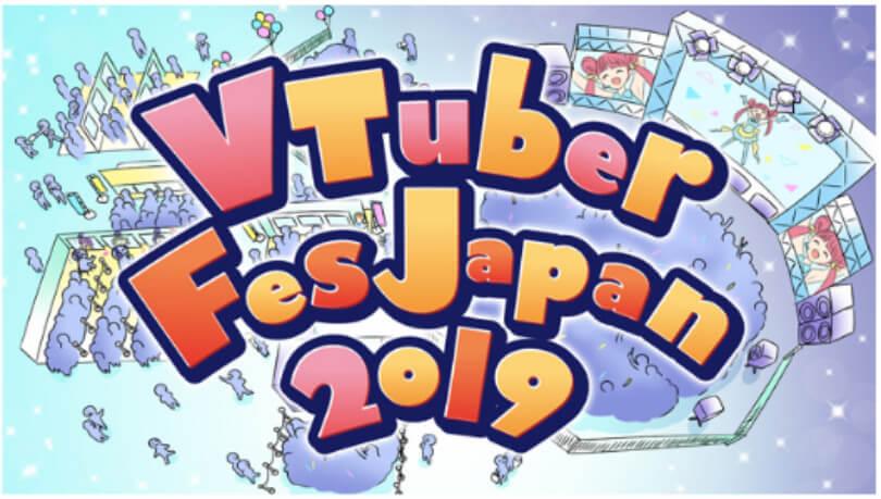 VTuberイベント最新まとめ!各地に広がるバーチャルの輪